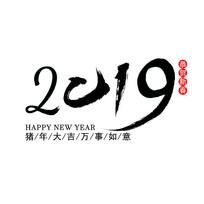 2019毛笔字体设计