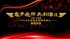 2019梦想起航企业年会背景板