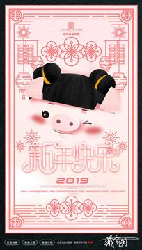 2019年猪年元旦节海报设计