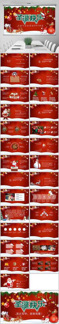 2019圣诞节日主题PPT