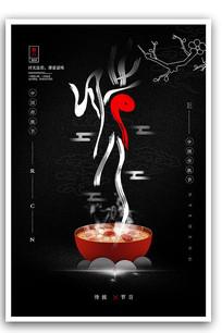 创意简约腊八节春节海报