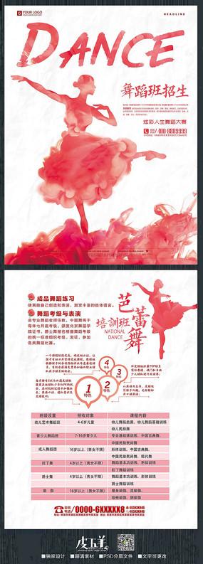 创意舞蹈班招生宣传单