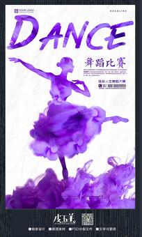创意舞蹈比赛宣传海报