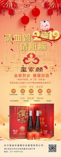 春节礼盒展架设计