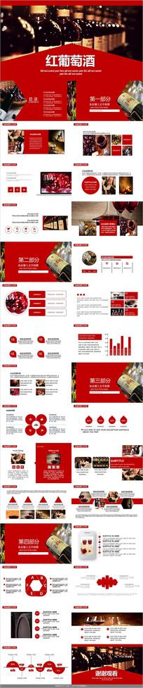 高档红葡萄酒PPT模板