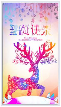 个性圣诞节海报