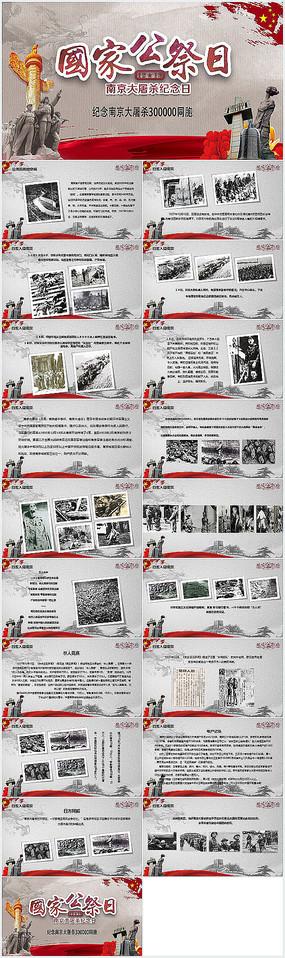 国家公祭日南京大屠杀PPT