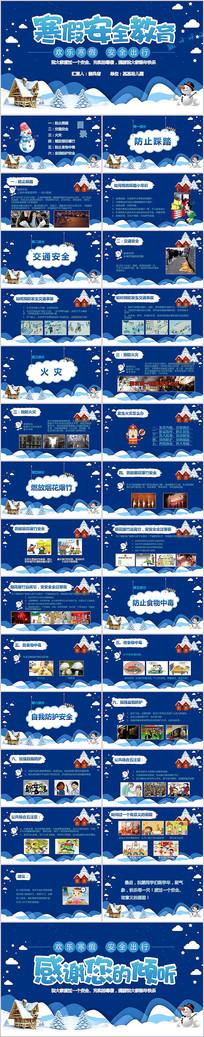 寒假安全教育安全假期PPT