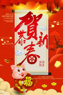 红色喜庆春节新年海报