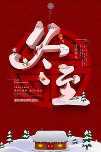 红色喜庆冬至海报