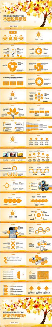 教育培训教学设计公开课PPT
