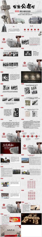 纪念公祭日南京大屠杀PPT