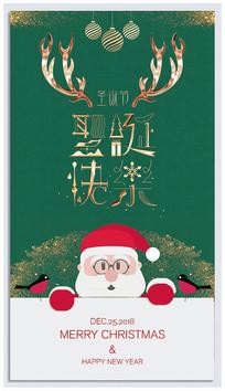 金属质感圣诞海报