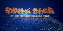 科技企业年会盛典颁奖典礼展板