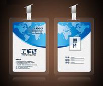 蓝色地球科技公司工作证