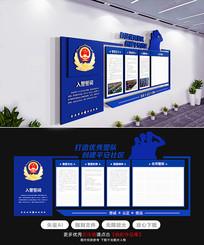 蓝色通用警营公安局文化墙