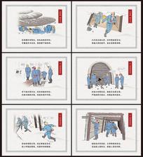 煤矿安全漫画宣传展板
