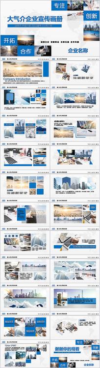 企业宣传画册相册展示PPT