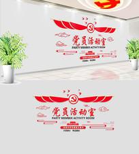 十九大党员活动室党建文化墙