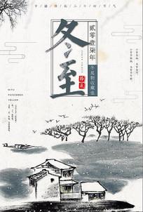水墨中国风冬至海报