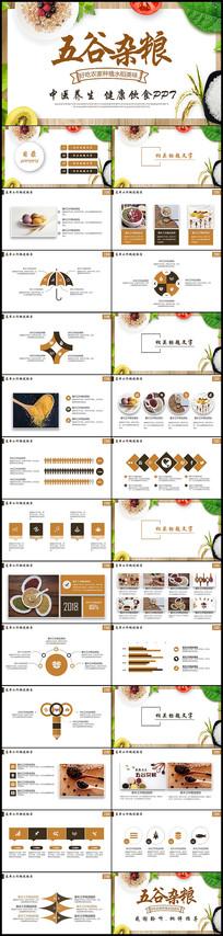 五谷杂粮土特产农产品生态食品PPT