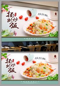 扬州炒饭背景墙 PSD