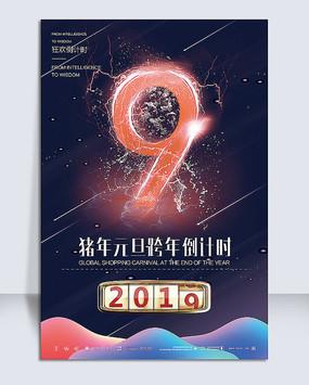 元旦新年跨年倒计时海报设计