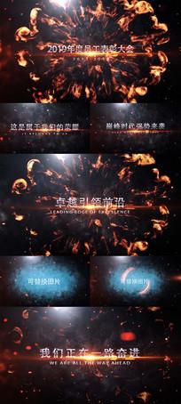 震撼火焰粒子标题年会开场视频