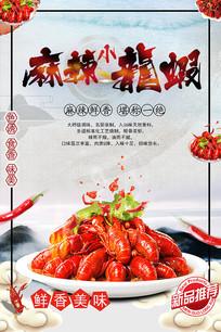 中国风麻辣小龙虾海报