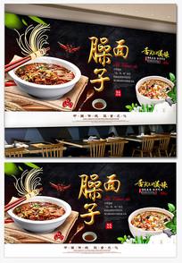 中国风臊子面背景墙 PSD