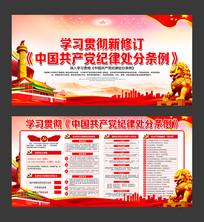 中国共产党纪律处分条例解读