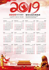 2019党政风日历海报设计