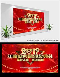 2019年度盛典年会展板