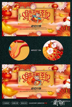 2019年猪年财神到宣传海报