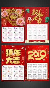 2019年猪年新年日历挂历