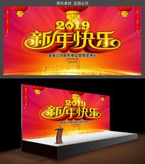 2019新年快乐年会舞台背景