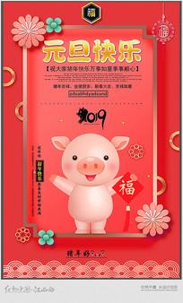 2019元旦快乐猪年海报
