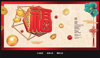 2019猪年春节福字海报