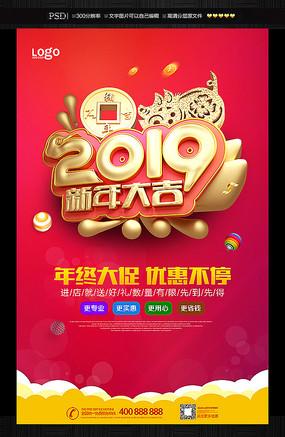 2019猪年大吉新春贺岁海报