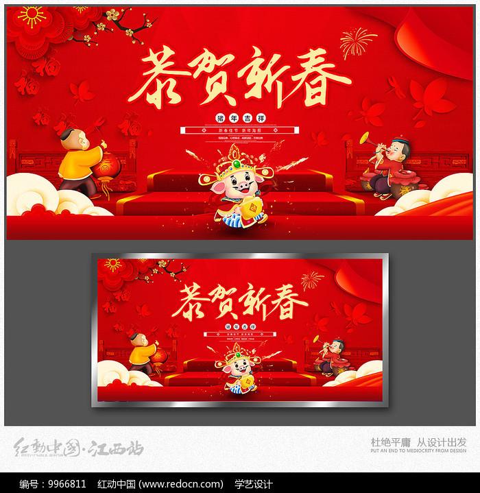 2019猪年恭贺新春海报图片