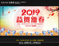 2019猪年公司年会舞背景