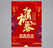 2019猪年贺新春新年海报
