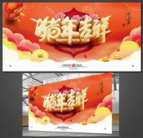 2019猪年吉祥新年海报