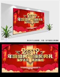 2019猪年新春企业年会海报