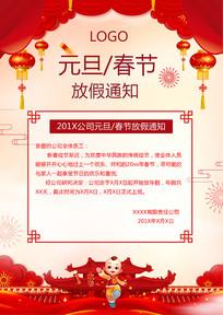 201X公司元旦春节放假通知海报
