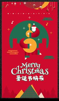 扁平化圣诞海报
