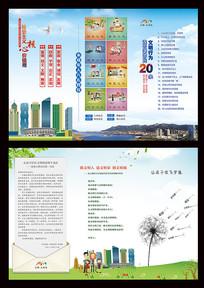 创文明城市折页设计
