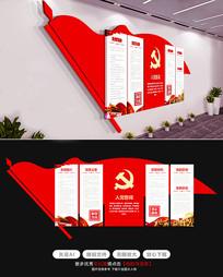 创意党旗文化墙党建制度模板
