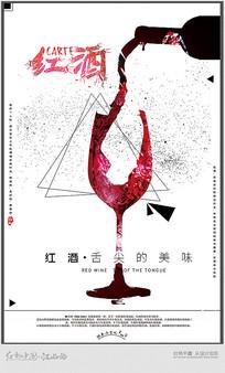 创意的红酒宣传海报设计