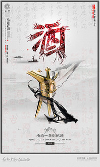 创意的中国风酒文化海报